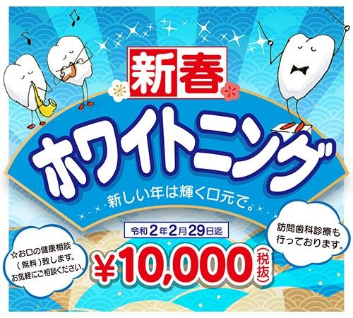 くすのき歯科医院2020新春ホワイトニングキャンペーン