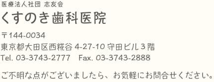 くすのき歯科医院 東京都大田区西糀谷4-27-10 守田ビル3階