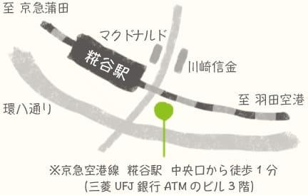 京急空港線 糀谷駅から徒歩1分(三菱UFJ銀行ATMのビル3階)