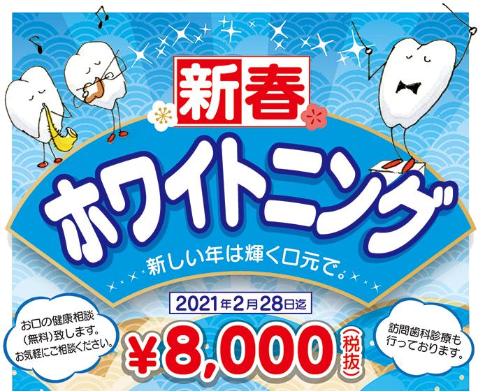 新春ホワイトニングキャンペーン2021