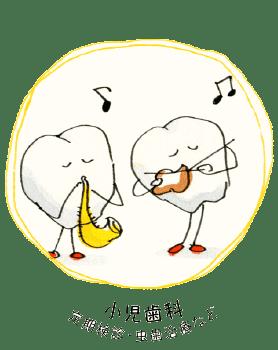 小児歯科〜定期検診・虫歯治療など〜