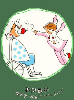 訪問歯科〜一般歯科・摂食アドバイスなど〜